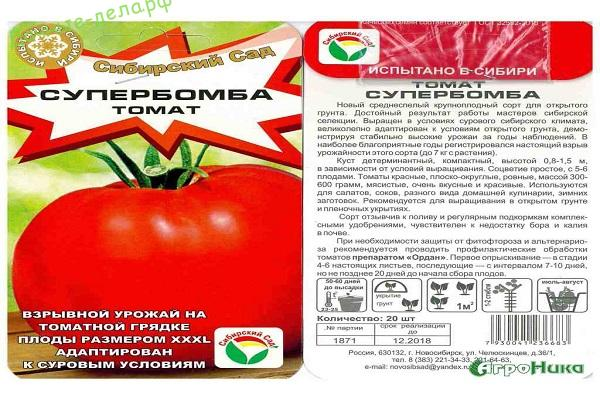 Характеристики и описание сорта томата Супербомба